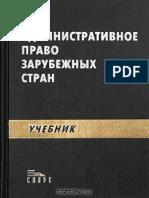 kozyrin_a_n_administrativnoe_pravo_zarubezhnyh_stran_uchebni.pdf