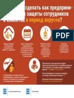 mida_saan_ettevottena_oma_tootajate_ja_klientide_kaitsmiseks_viiruste_hooajal_teha.rus