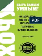 Fillips_HOChU-byt-samym-umnym-300-zadach-logika-kreativ-bystroe-nestandartnoe-takticheskoe-obraznoe-myshlenie.581368.pdf