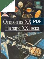 Detskaya-enciklopediya-Otkrytie-mira-yunoshestvom-_10_Otkrytiya-HH-veka-Na-zare-HHI-veka.589527