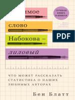 Blatt_Lyubimoe-slovo-Nabokova-lilovyy-Chto-mozhet-rasskazat-statistika-o-nashih-lyubimyh-avtorah.596685