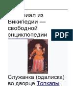 Одалиска