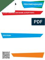 Рекомендация по спортивному питанию.pdf
