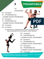 Девушки_Сплит_3_Тренировки_начальный_худ_С_инвентарем.pdf