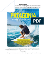 Шуинар И. Patagonia.pdf