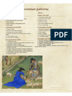 Sezonnye_selskie_raboty.pdf