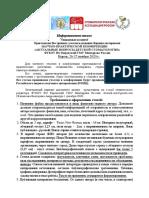 Актуальные Вопросы Детской Стоматологии - Кировский ГМУ
