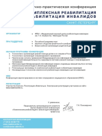 Научно-практическая Конференция_Комплексная Реабилитация и Реабилитация Инвалидов