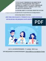 Взгляд Молодого Ученого На Современные Проблемы Медицинской Микробиологии