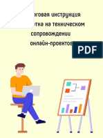 this is pretty Пошаговая инструкция