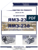 Руководство по ремонту ЯМЗ-236 и ЯМЗ-238