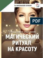 Магический ритуал на красоту.pdf