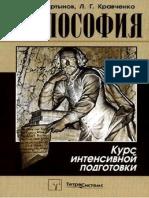 Мартынов М. И., Кравченко Л. Г. Философия _ курс интенсив. подгот. (2012).pdf