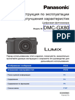 Lumix-DMC-GX80_Инструкция