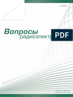voprosyelektron92020