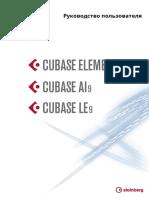 Руководство пользователя Steinberg Cubase Elements 9 Cubase AI 9 Cubase LE 9