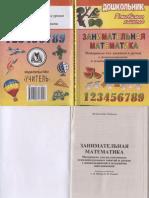 Zanimatelnaja.matematika.2007.PC