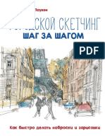 Городской скетчинг шаг за шагом.pdf