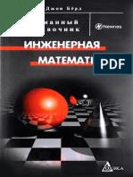 Инженерная Математика. Карманный Справочник 2010