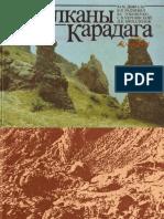 Довгаль - Вулкани Карадага.pdf
