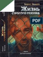 Борис Земцов - Жизнь строгого режима (2013)