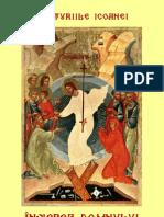 Marturiile icoanei Invierea Domnului