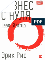 Бизнес с нуля.pdf