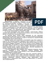 Фразеологизм.docx