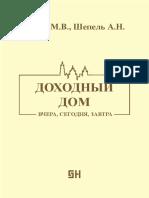 monografiya_boyko_shepel (1).pdf
