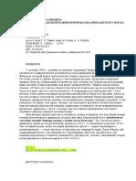 Liharev_-_Era_admirala_Fishera.html.doc