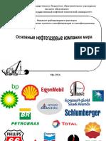 Основные нефтегазовые компании мира.pptx