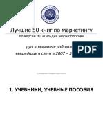 Top-50 knig_marketing.pdf