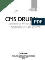 CMS Drupa_system_upr_sait