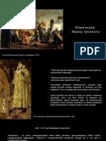 Презентация Опричнина Ивана Грозного.pptx