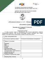 ТФ Задания для 3-4 классов-традиционный формат