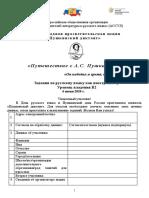 ТФ Задания для В2 РКИ Пушкинкий диктант-2020-традиционный формат