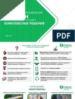 ИК Флагман. Управление.pdf