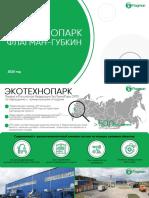 презентация ЭТП.pdf
