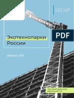 Экотехнопарки России .pdf