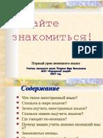 Erste Stunde-2 Петрова В. В. 2014.ppt