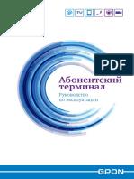 rukovodstvo_po_ekspluatatsii_ONT_SERCOMM_RV6699