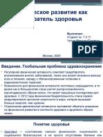 Чупин_М.Ю. 7.2.11 - 2020-10-14 - Физическое развитие как показатель здоровья