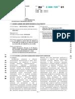 patent-2408720