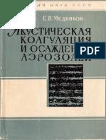 1mednikov_e_p_akusticheskaya_koa (1).pdf