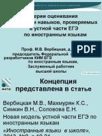 verbickaya_kriterii_ocenivaniya