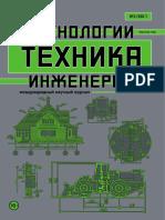 tech46_1.pdf