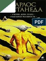 kastaneda_kastaneda-sofiya-_1_uchenie-dona-huana_204942_fb2