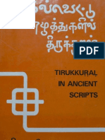 Thirukural in Ancient Scripts