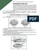 rekomendacii-po-montazhu-uplotneniy.pdf
