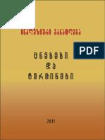 ცნებები და ტერმინები.pdf